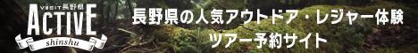 長野県の人気アウトドア・レジャー体験ツアー予約サイト ACTIVE信州