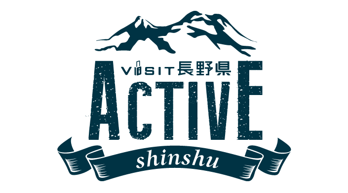 ACTIVE信州