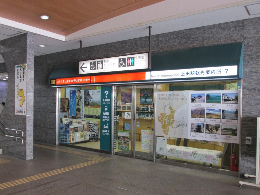 上田駅観光案内所の外観