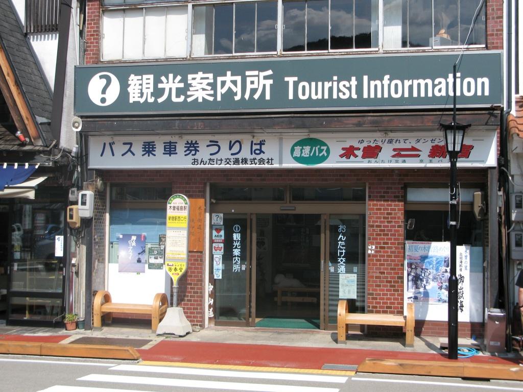 木曽町観光情報センター