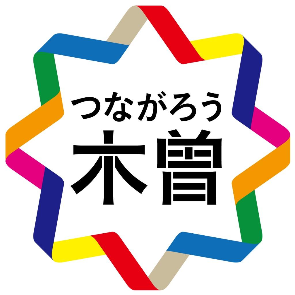 つながろう木曽ロゴ【新ロゴ】
