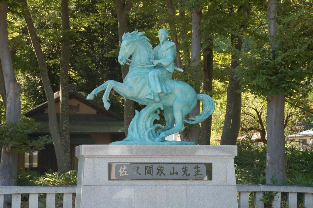 佐久間象山銅像