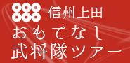 信州上田おもてなし武将隊ツアーサイトのバナー