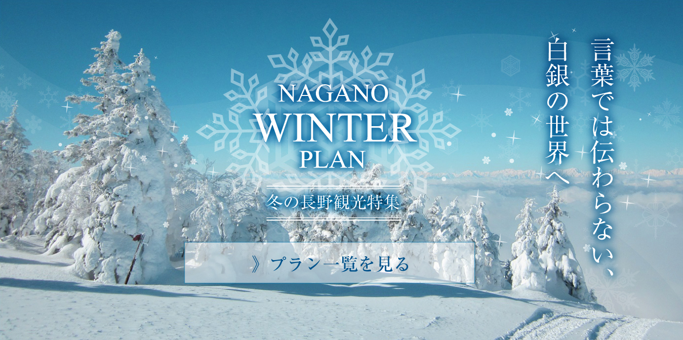 VISIT長野県 イメージスライド