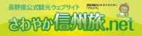 さわやか信州旅.net